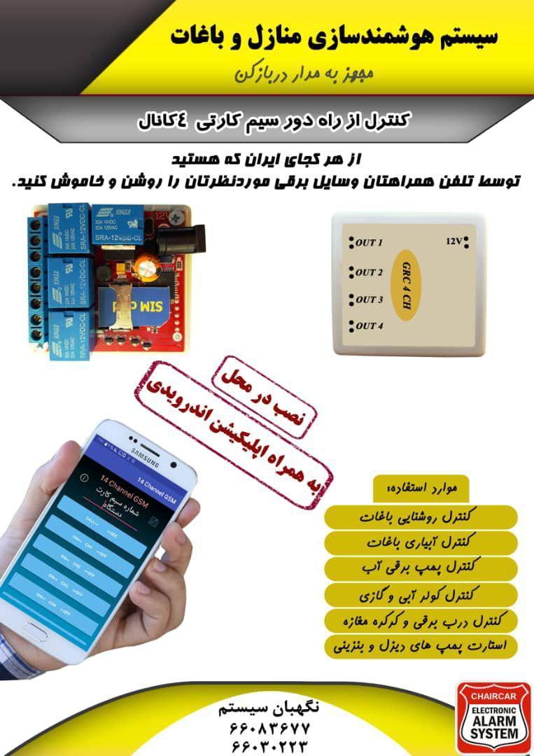 کنترل سیم کارتی 4 کانال