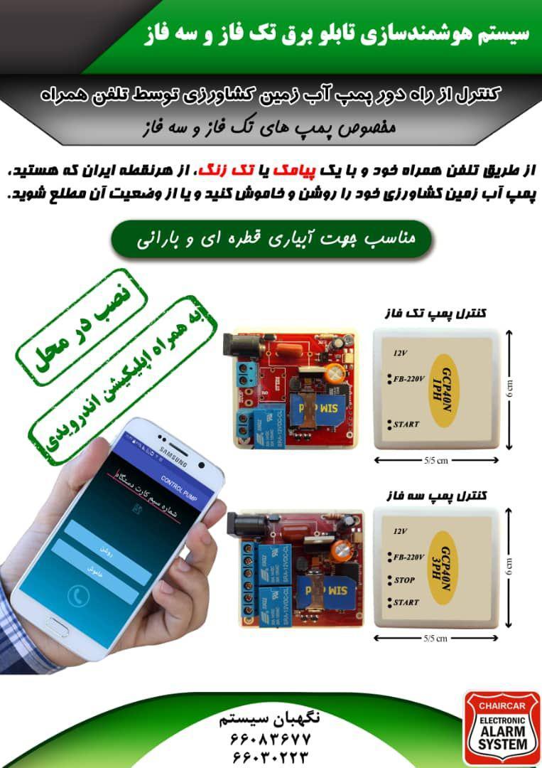 کنترلر سیم کارتی از راه دور هوشمند