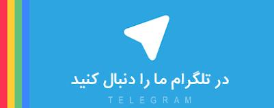 کانال تلگرام نگهبان سیستم