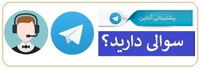 ارتباط با ما تلگرام